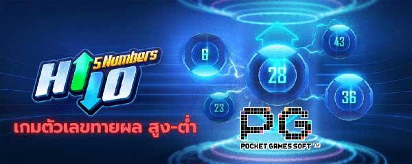 ทดลองเล่น Five Numbers Hi Lo PG168