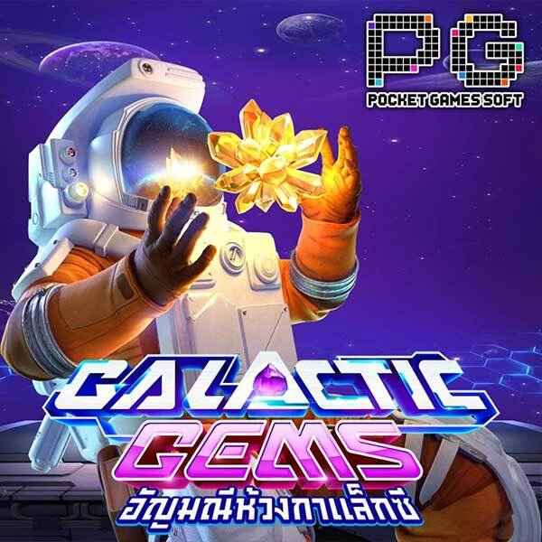 ทดลองเล่น Galactic Gems PG168