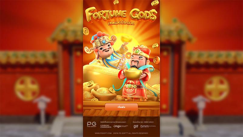 รีวิวเกม Fortune Gods PG SLOT