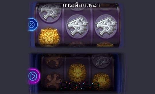 การเลือกเพลา Dragon Tiger Luck