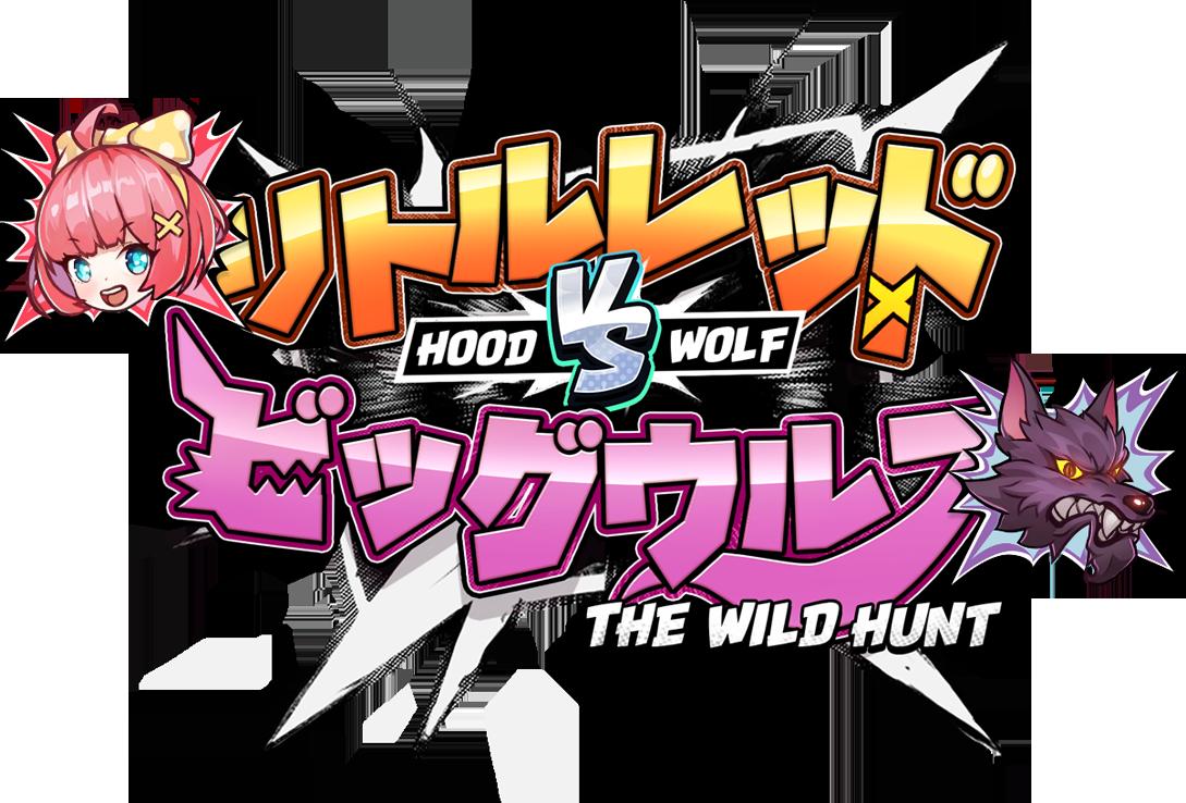 รีวิวเกม Hood vs Wolf