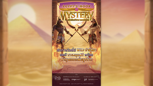 Egypts-Book-of-Mystery