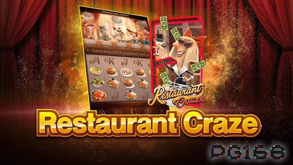รีวิวเกม Restaurant Craze