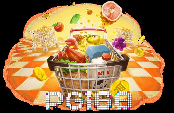 เกม Supermarket Spree